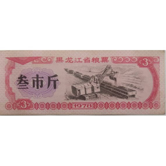 Cédula da China