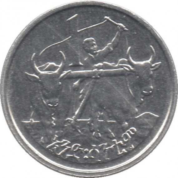 Moeda 1 santeem - Etiópia - 1977-2004