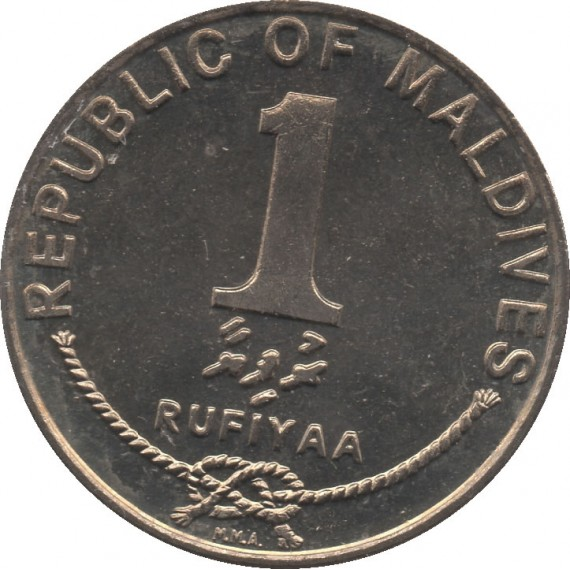 Moeda 1 rupia - Maldivas - 1996