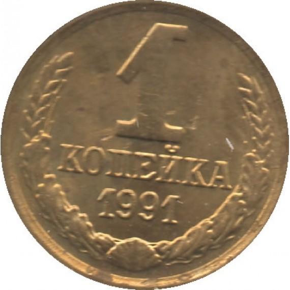 Moeda 1 kopek - Russia - 1991