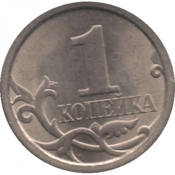 Moeda 1 kopek - Russia - 2007