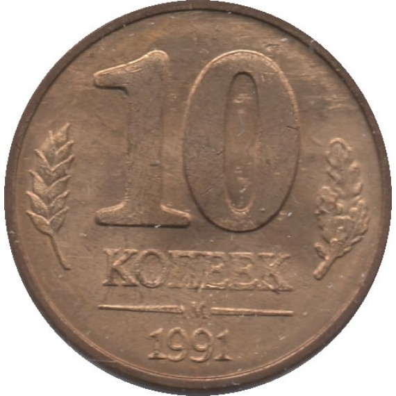 Moeda 10 kopeks - Russia - 1991