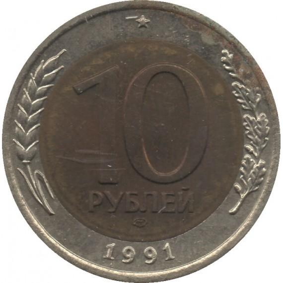 Moeda 10 rublos - Russia - 1991