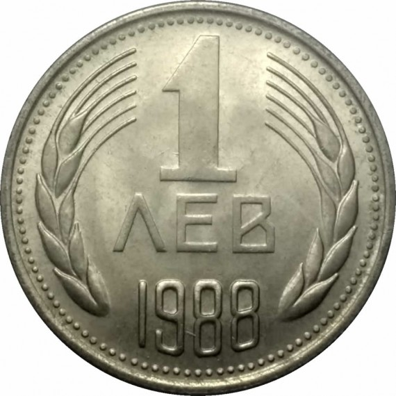 Moeda 1 aeba - Bulgaria - 1988